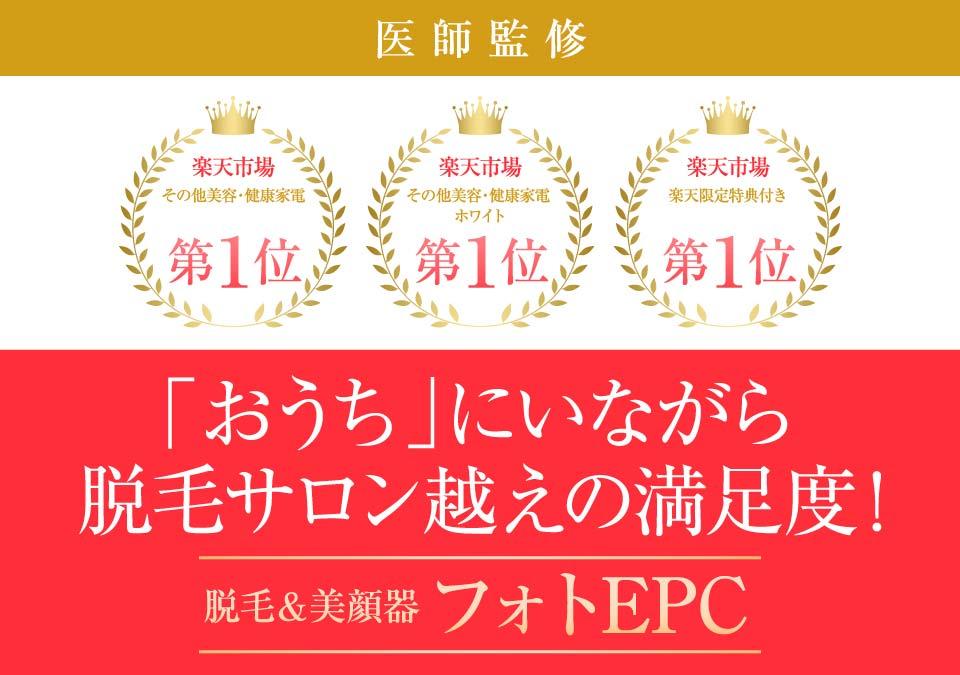 脱毛&フェイシャルケア フォトEPC